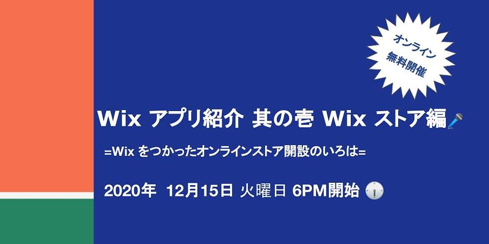 Wix Partner Workshop vol.04
