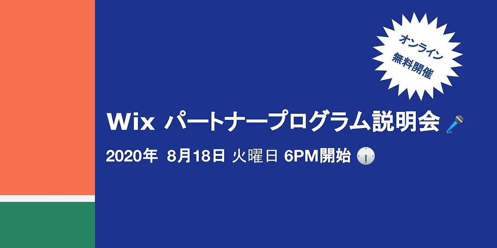 Wix Partner Community Japan webinar vol.01