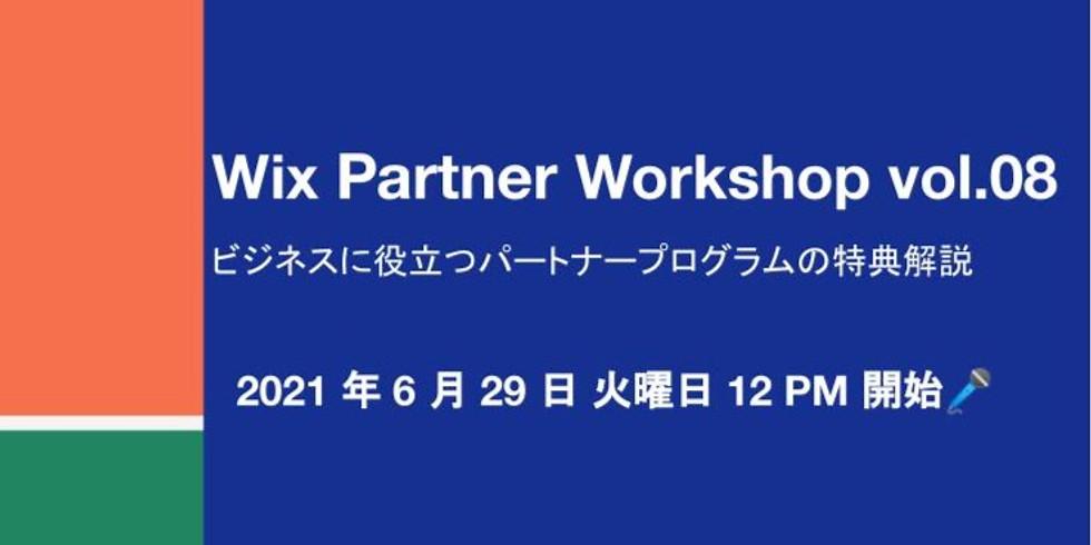 Wix Partner Workshop vol.08