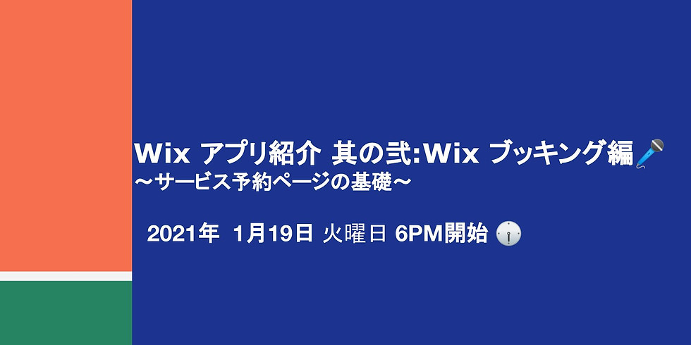Wix Partner Workshop vol.05