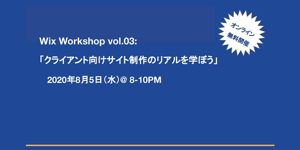 Wix Workshop vol.03
