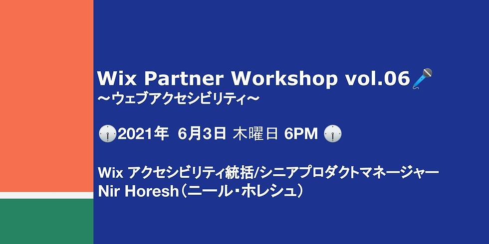 Wix Partner Workshop vol.06