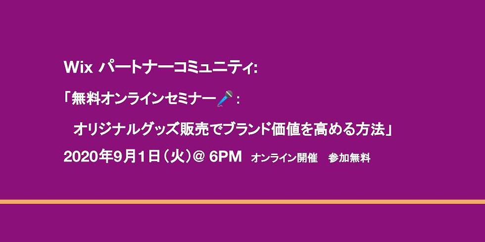 Wix Partner Community Japan webinar vol.02