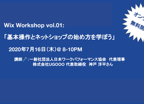 Wix Workshop vol.01「基本操作&ネットショップ」質問と回答