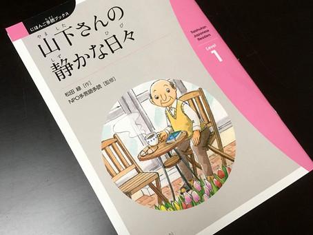 にほんご多読ブックス