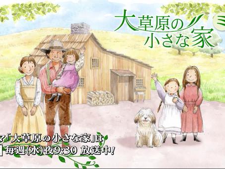 NHK「大草原の小さな家」ミニ番組
