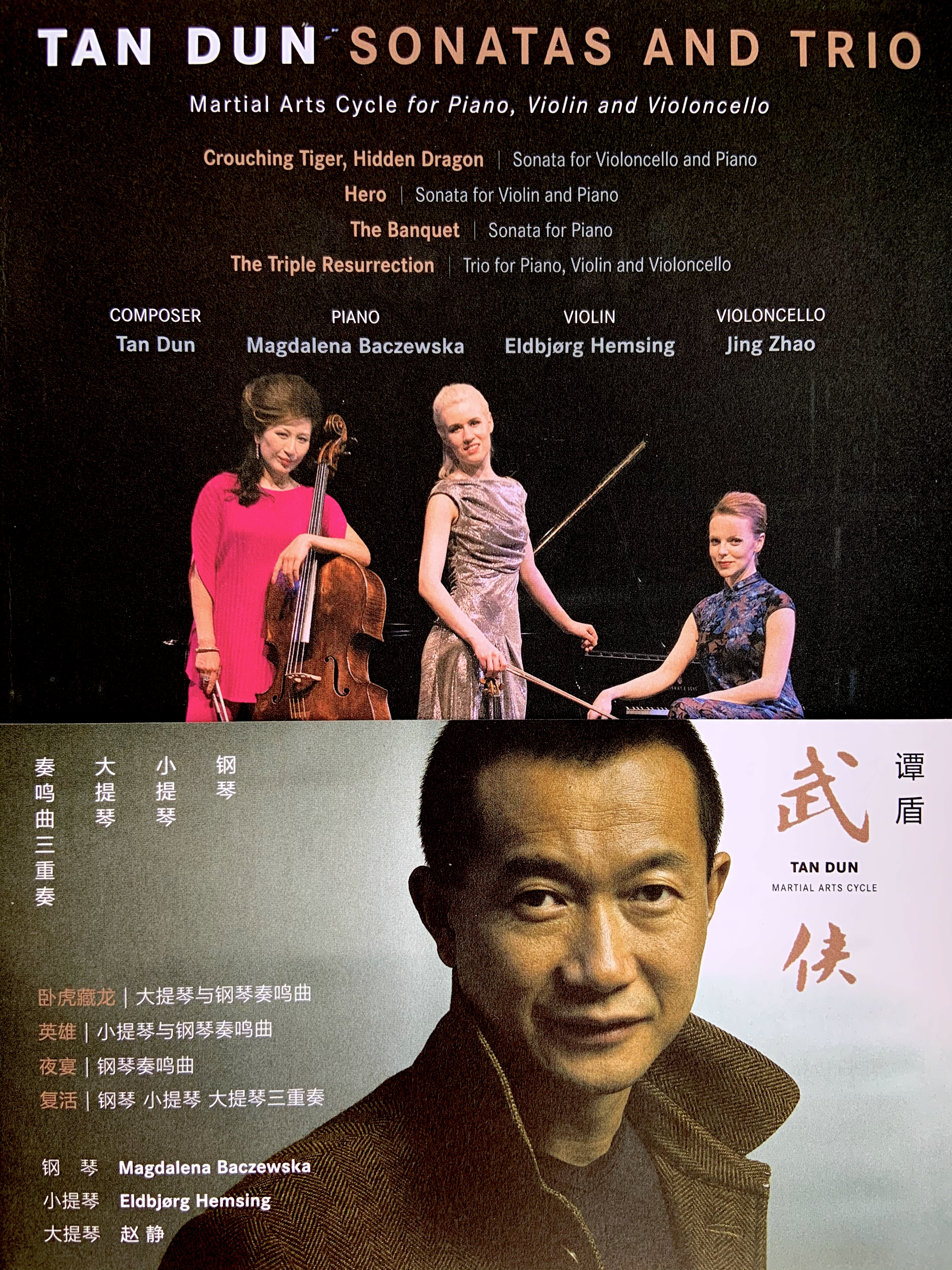 Tan Dun DVD