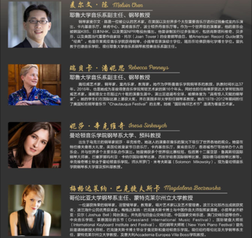 Renyan International Piano Festival