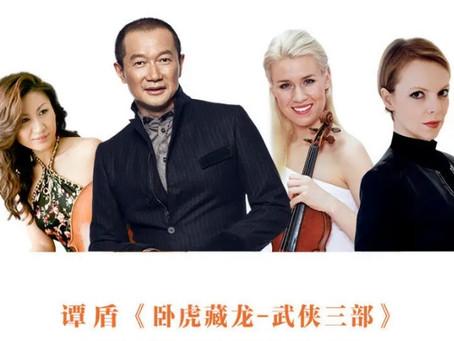 Tan Dun's Martial Arts Cycle China Release