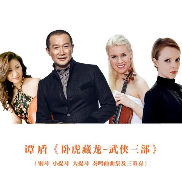 The remastered DVD album of Tan Dun's Martial Arts Cycle was released in China today. It features Tan Dun's Piano Sonata and chamber music, with pianist Magdalena Baczewska, violinist Eldbjørg Hemsing, and cellist Jing Zhao.