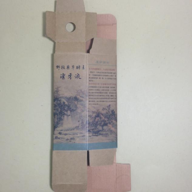 KD-玻璃瓶裝盒-牛皮UV印刷-11.JPG