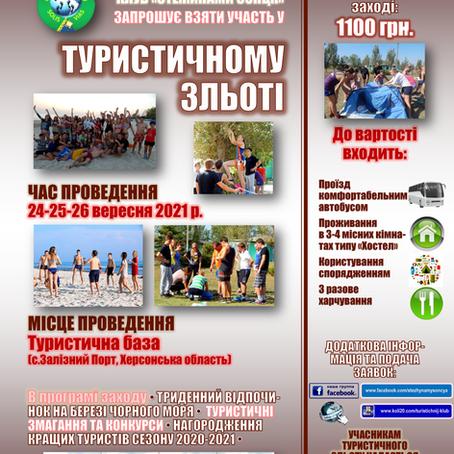 Розпочато прийом заявок на участь у туристичному зльоті до Міжнародного дня туризму!