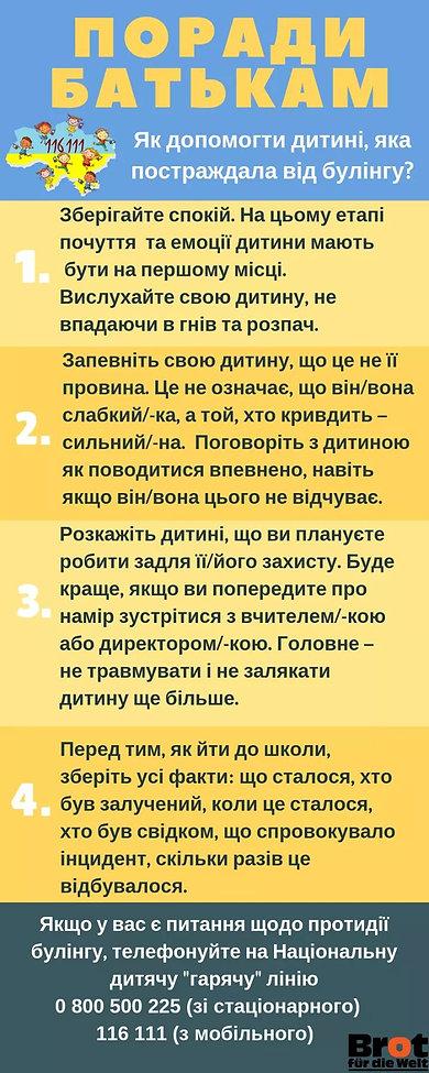 советы родителям.jpg
