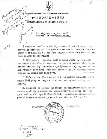 Стисла довідка - Дніпропетровський облас