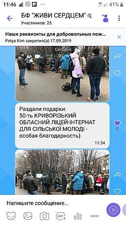 Screenshot_20191221-114655_Viber.jpg