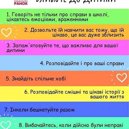 9 способів бути ближче до дитини