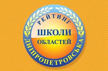 Рейтинг шкіл Дніпропетровської області 2