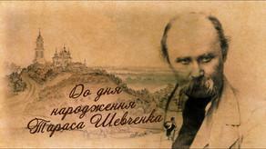 До Дня народження Т.Шевченка