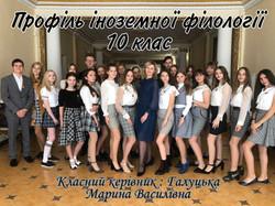 10 клас профілю іноземної філології. Класний керівник Галуцька М.В.