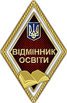 Excellence_in_Education_of_Ukraine_badge
