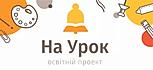 na_urok.webp