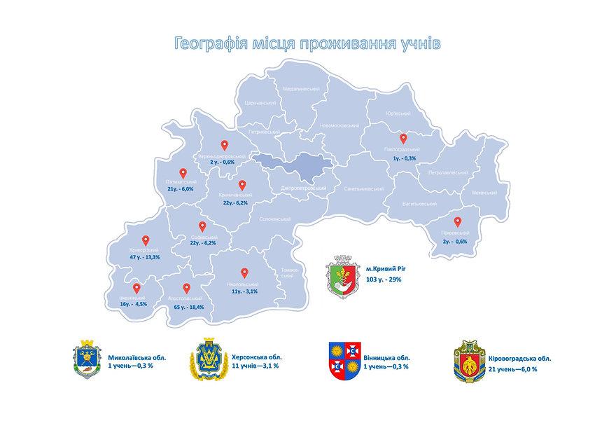 Географія місця проживання учнів.jpg