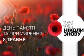 8-9 травня - Дні пам'яті та примирення