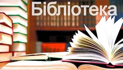 rivnenska-oblasna-biblioteka-yuvilyarka-