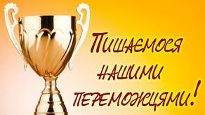 Вітаємо переможців обласного етапу конкурсу-захисту науково-дослідницьких робіт Малої академії наук!