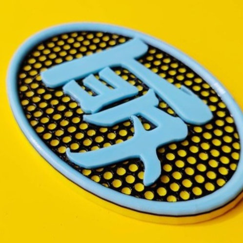 Universal Dimpled Cursive Katakana Toyota Emblem