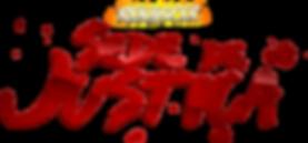 Logo_Sede_de_Justiça_avulso.png