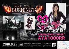 flyer20180929_A4_tate_new.jpg