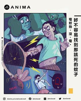 國際牌電池-電蚊拍沒電