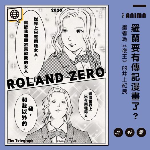 羅蘭的生平將改編成傳記漫畫