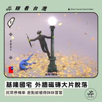 13012021-ANIMA看台灣-國宅下磁磚_25MB.mp4