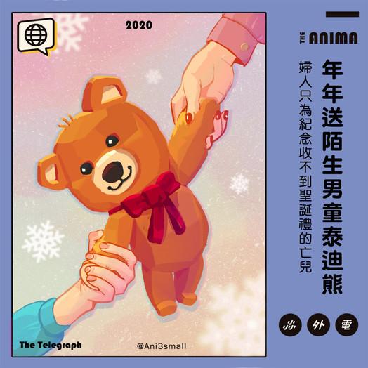 送泰迪熊給陌生男童
