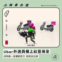 Uber熊貓圍毆保全