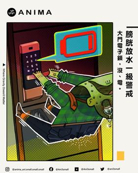 國際牌電池-電子鎖沒電