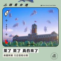 美國萊豬元旦登陸台灣