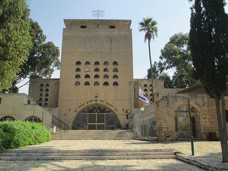 """מוזיאון ה""""חאן"""" חדרה"""