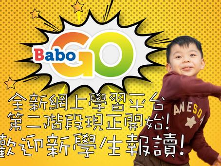 Babo-GO 第二階段現正開始! 歡迎新學生報讀!