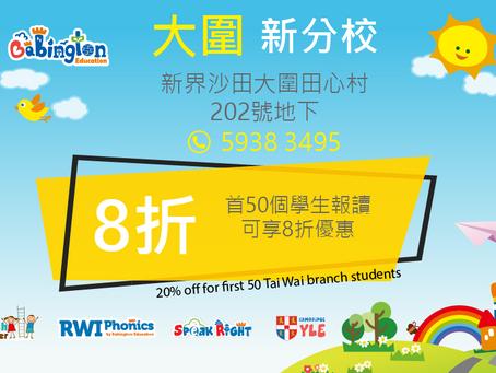 大圍新分校 / New Branch @ Tai Wai (Tin Sum Tsuen)