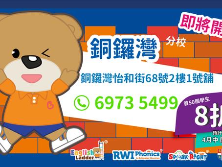 銅鑼灣新分校 / New Branch @ Causeway Bay