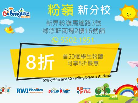 粉嶺新分校 / New Branch @ Fanling (Belair Monte Shopping Centre)