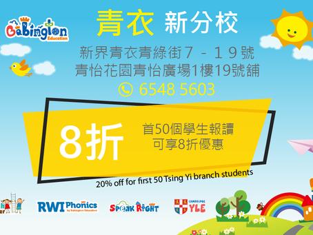 青衣新分校 / New Branch @ Tsing Yi (Tsing Yi Garden)