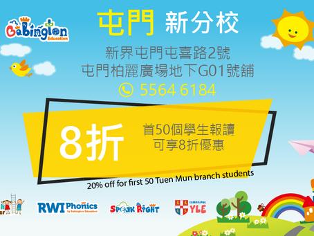 屯門新分校 / New Branch @ Tuen Mun (Tuen Mun Parklane Square)