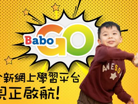 全新網上學習平台 Babo-GO 現正啟航!