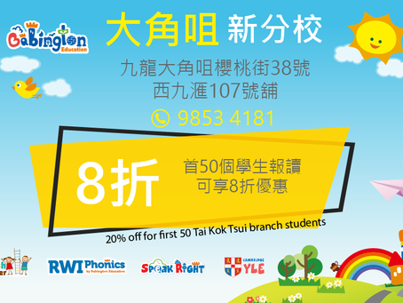大角咀新分校 / New Branch @ Tai Kok Tsui (West 9 Zone)