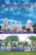 Baal.Updesh.(GurmatVeechar.com)-1.jpg