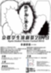 仮チラシ京都学生演劇祭2019kstf2019.jpg
